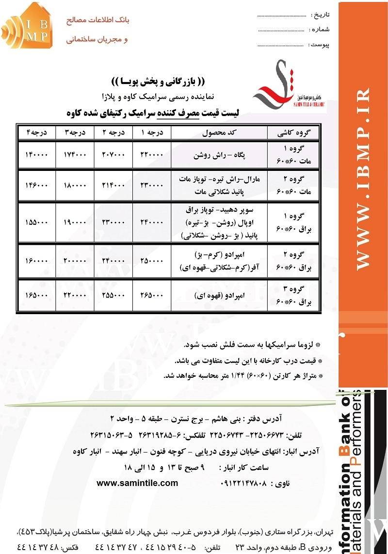 بانک اطلاعات مصالح و مجریان ساختمانی | لیست قیمت کاشی و سرامیکلیست قیمت کاشی و سرامیک